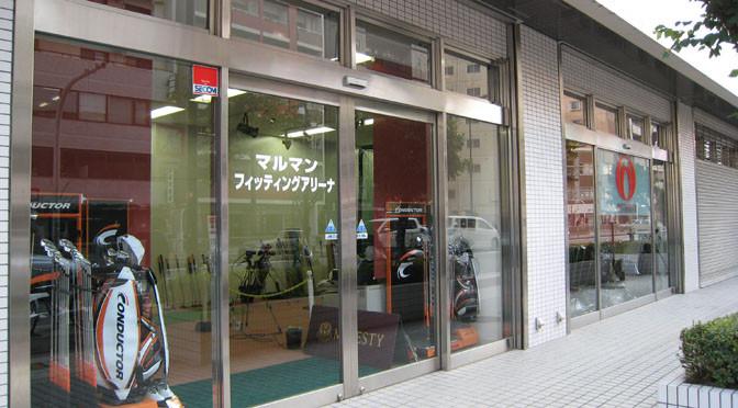 マルマンフィッティングアリーナ大阪